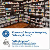 Commun notice MDM/Katerini's social pharmacy